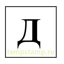 """Veterinary square stamp (Second category)"""