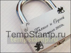 Wedding locks engraving