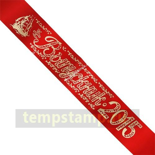 """Graduation Ribbon"""