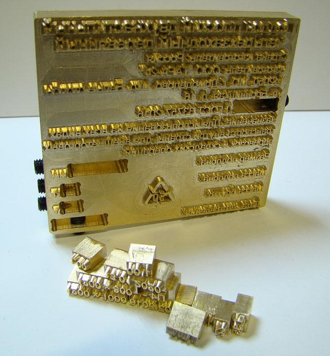Brass stamp with removable inserts